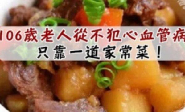 106岁老人从不犯心血管病只靠一道家常菜!