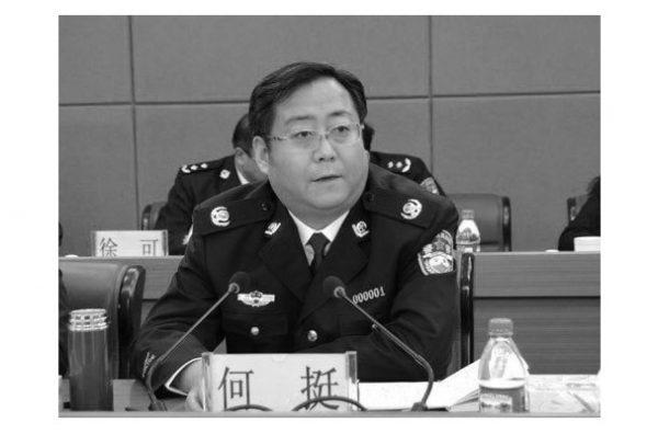 中共重庆副市长兼公安局长何挺传已被双规