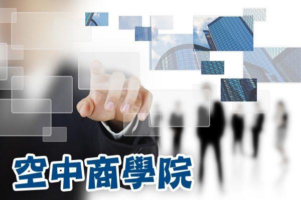 【空中商学院3.0】企业职场中品格可以测出来