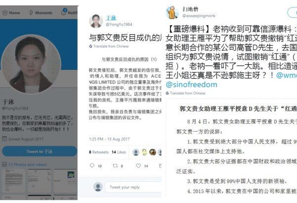 有多个推特账号不断曝光郭文贵与王雁平间的桃色丑闻