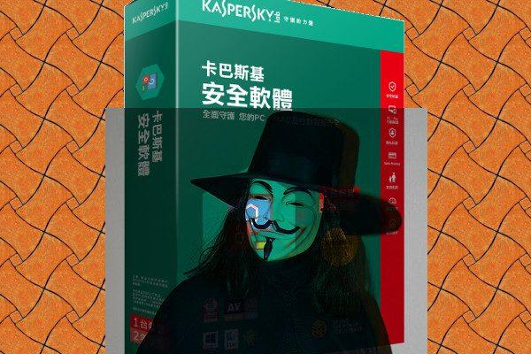 骇客利用卡巴斯基防毒软体(图片来源:SOH合成)