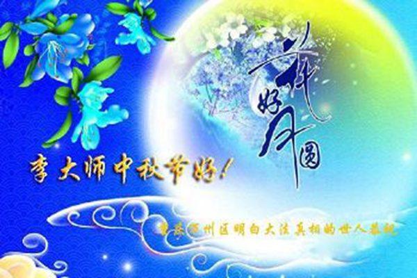 明真相大陆民众:恭祝李洪志大师中秋快乐!