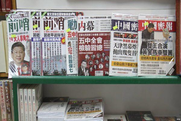十九大前 香港反共政论杂志《争鸣》《动向》停刊