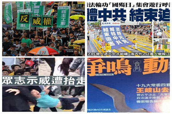 香港一周新闻回顾第34集(2017年9月27日-10月3日)