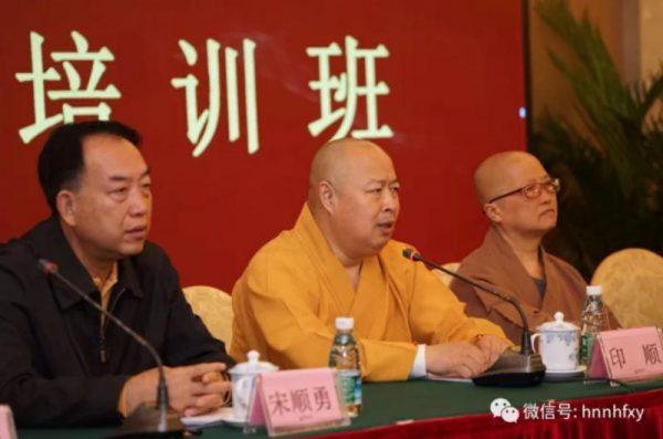 現任中共佛教協會副會長印順(中)(網絡圖片)