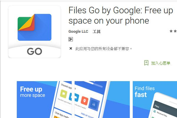 Google新Android应用Files Go(图片来源:网页截图)