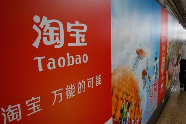 北京地铁内阿里巴巴的网络平台淘宝的广告 (资料照片) (美联社)