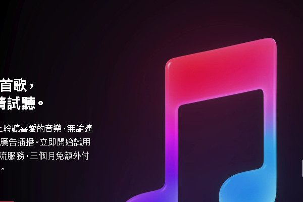 APPle Music(图片来源:网页截图webpage Screenshot)