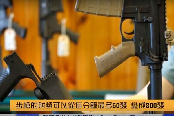 〝撞火枪托〞可以将半自动步枪变成象机关枪一样的连发(NTDTV视频截图)