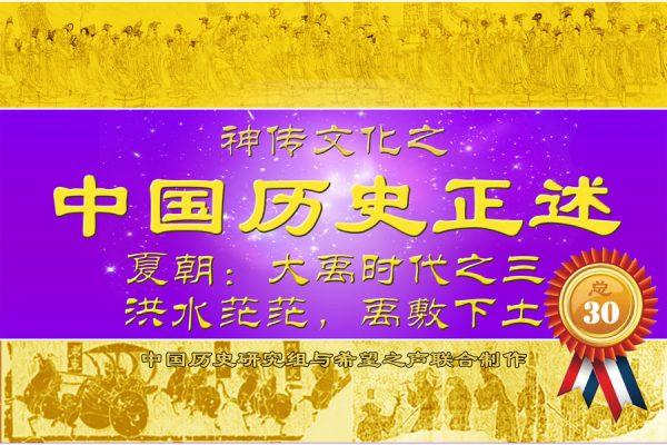 【中国历史正述】夏朝:大禹时代之三 洪水茫茫,禹敷下土(希望之声)