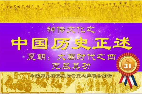 【中国历史正述】夏朝:大禹时代之四 克尽其功(希望之声)