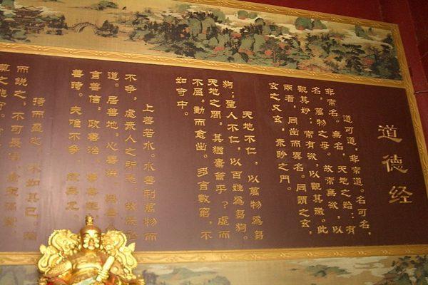 《道德经》人生智慧,有福之人,有10种心态 (图片来源:维基百科)
