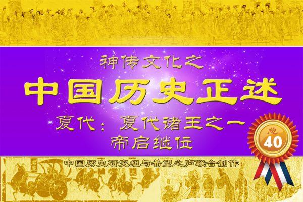 【中國歷史正述•夏代】夏代諸王之一•帝啟繼位(希望之聲)