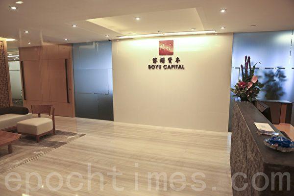 博裕资本位于香港的办公室 (大纪元)