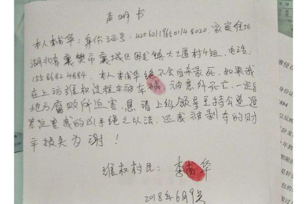 湖北襄阳村民集体维权无果 一村民被活活压死