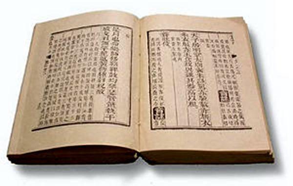 莱布尼茨是先开始思考二进制后,才看到了传教士带回的《易经》 (图片:维基百科)