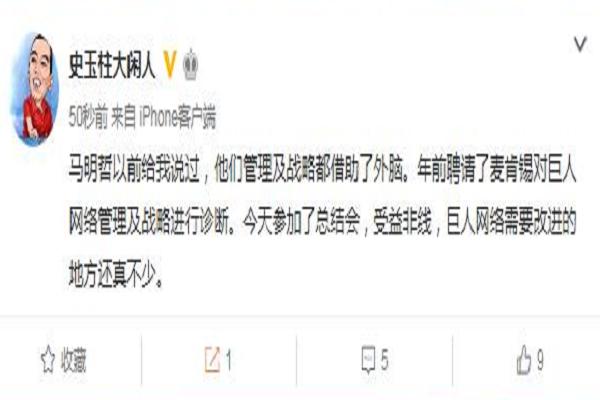 曾发文影射刘强东 史玉柱传被抓急否认 媒体披露这一细节