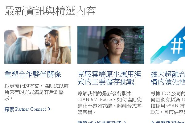雲計算及安全軟體提供商VMware擬48億美元收購兩家公司