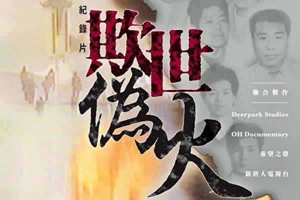 纪录片《欺世伪火》视频截图