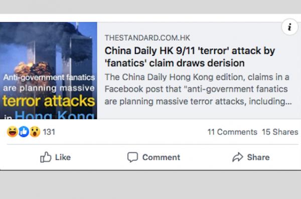 《中国日报》脸书声称示威者将发动911恐袭(脸书截图)