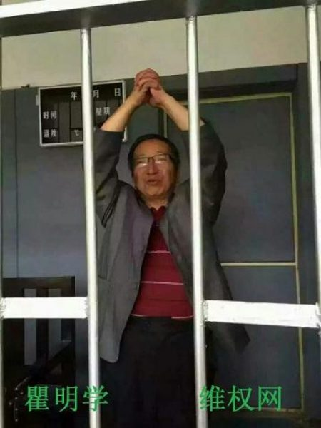 甘肃维权人士瞿明学