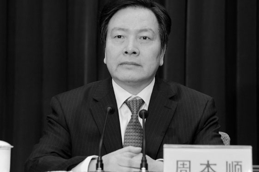 中纪委反腐片泄周本顺反习内情 亲习媒体发警告