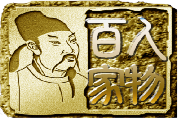 【人物百家】民国教育之父——蔡元培(一)