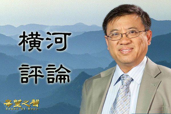【横河评论】吴爱英去职、北朝鲜神经毒和黄洁夫狡辩 (音频/视频)