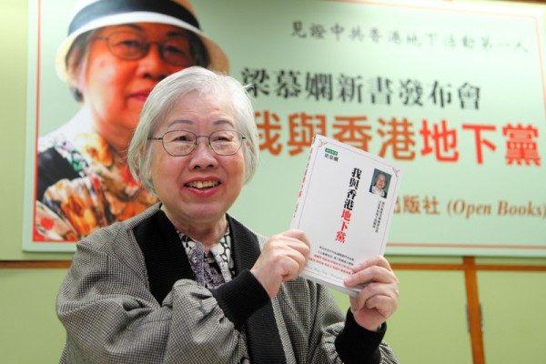 前地下党员:梁振英可用秘密身份直接联络张德江释法
