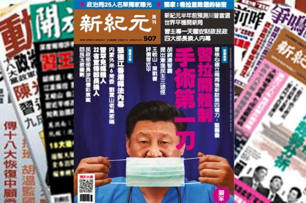 【名刊话坛】习核心政改试水,监察委试点建立