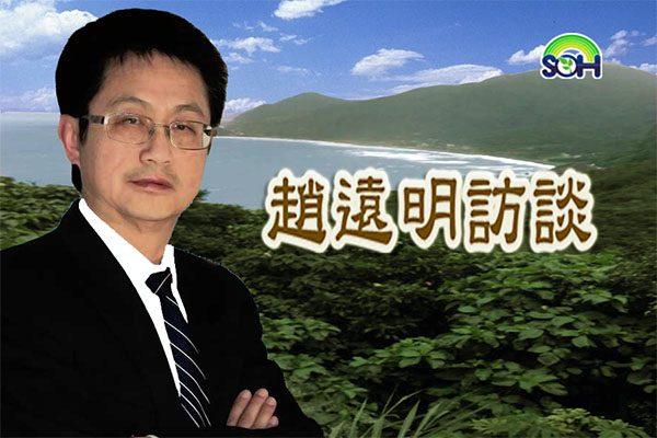 【赵远明访谈】吴小晖-江曾贪腐治国的经济怪胎