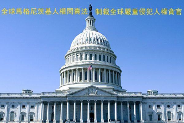 美国会扩权 行惩罚全球侵犯人权贪官法