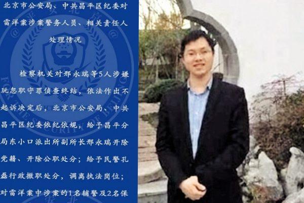 北京市公安局透过微博,发布「..对雷洋案涉案警务人员、..」通知。