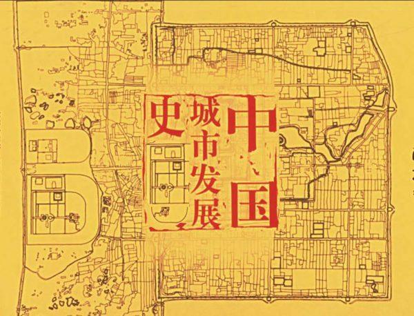 【中国城市发展史】(八):元朝时期