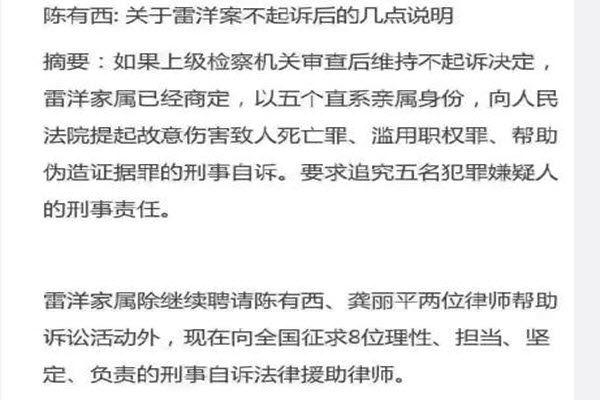 微信、微博广传的关于陈有西对雷洋案的声明,部分链接已遭删除