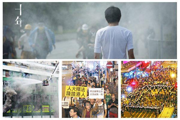 【2016 香港大事回顾】之一