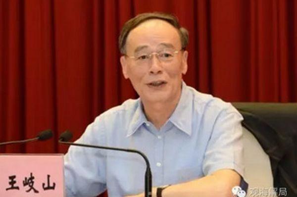 王岐山已兼任监察改革试点组长