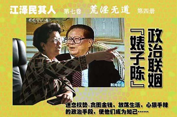 """江泽民身边最铁的情妇 首次以新身份高调""""露面"""""""
