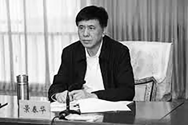 """""""河北虎""""景春华贪腐1.46亿元 为何仅判18年"""