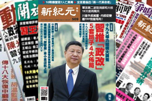 【名刊话坛】把党关进笼子,走民主化道路
