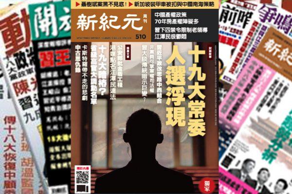 【名刊话坛】习近平政治改革,新制度中美结合