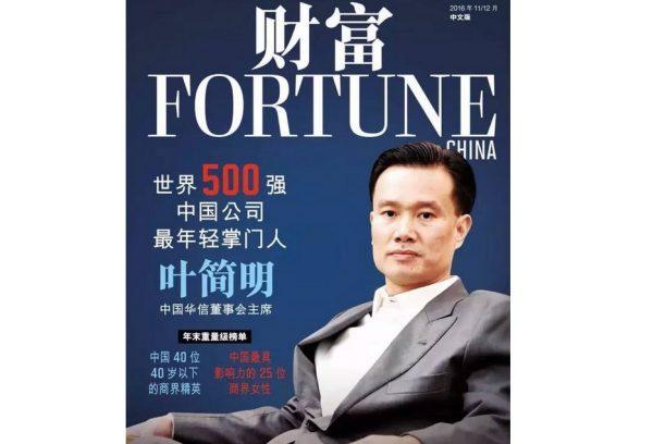 """中国最神秘巨富 """"太子党""""叶简明 拥有不寻常的多重身份"""