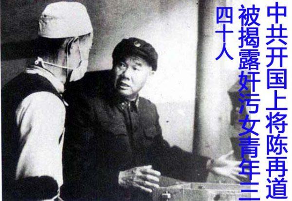 中共上将被揭奸污数十女 自爆:每每兽性大发