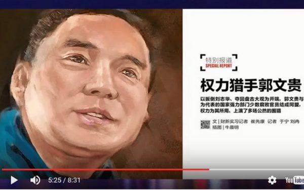 陆媒财新网曾对郭文贵作起底报导。(网络图片)