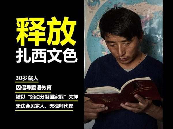 人权组织呼吁释放藏族活动人士