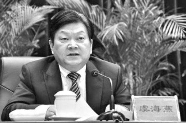 """中共甘肃省委常委、副省长虞海燕成为今年以来公布被查的""""首虎""""。(网络图片)"""