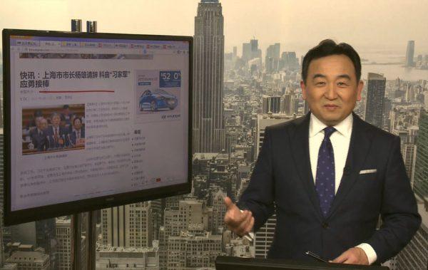 【今日点击】上海市长杨雄被辞职 习近平正式动手