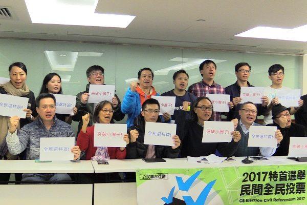 香港近二十民团启动筹办「2017特首民投」