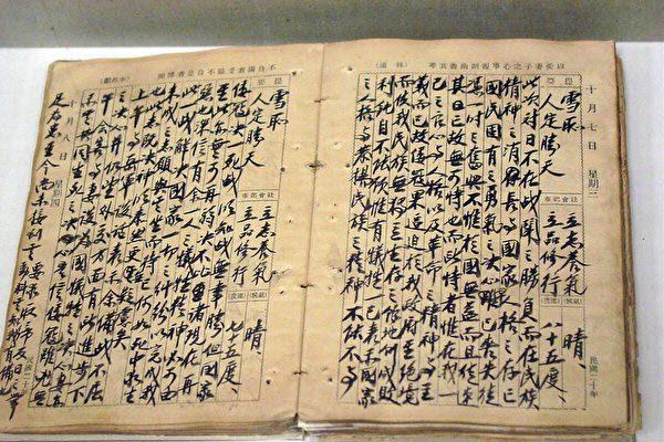 蒋介石日记手稿