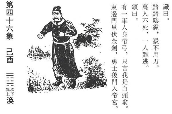 《推背图》预言中国阴霾与习抓江